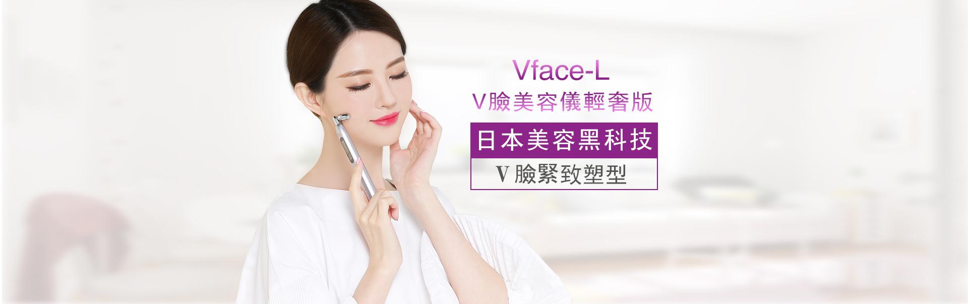 日本娜蜜絲V臉儀 兩輪版 vface 瘦臉儀 f83L